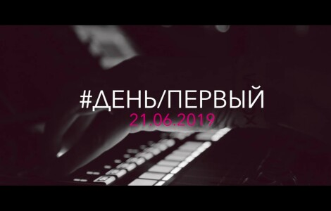 ДеньПервый_VR_Moment-470x300
